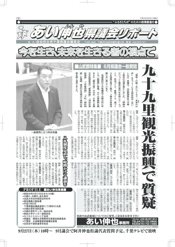 2007.09 ai_shinyaのサムネイル