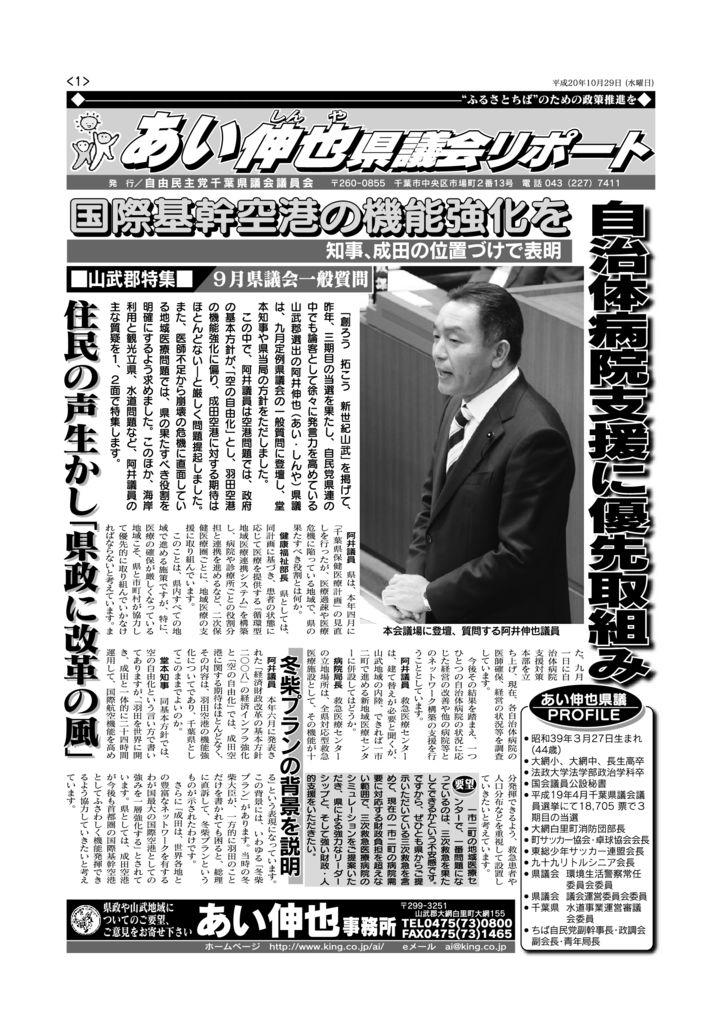 2008.10 ai_shinyaのサムネイル