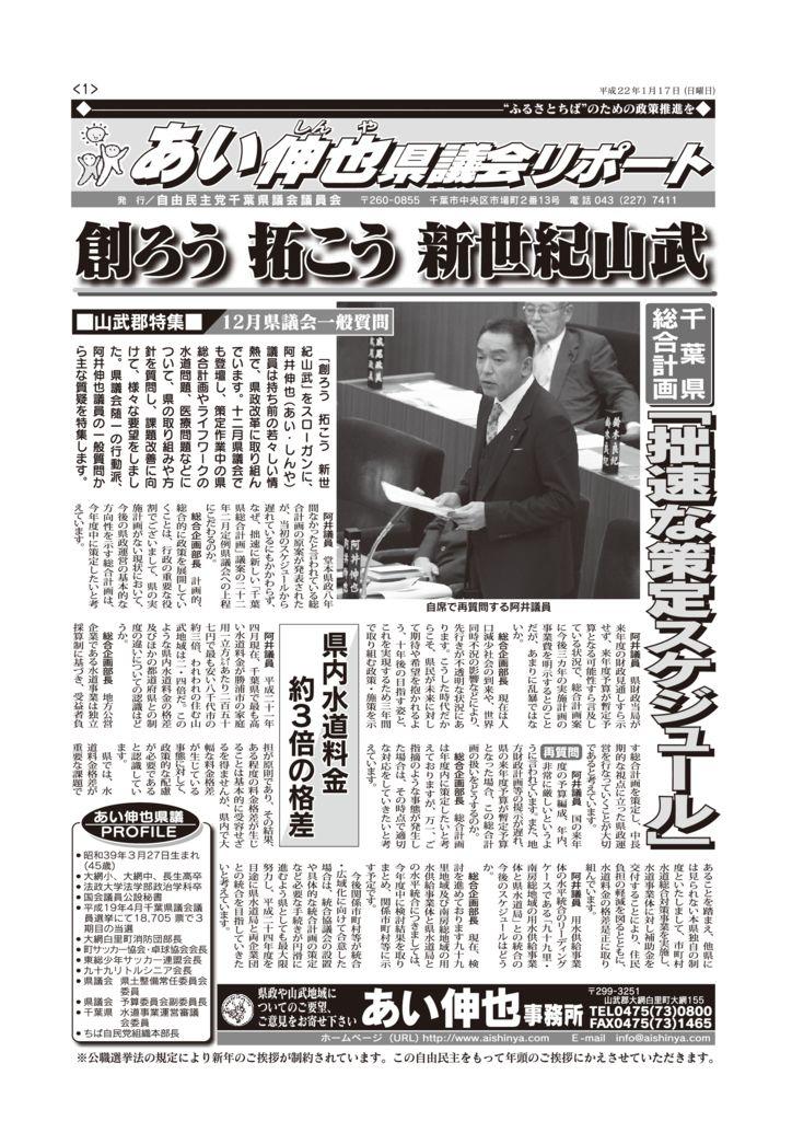 2010.01ai_shinyaのサムネイル