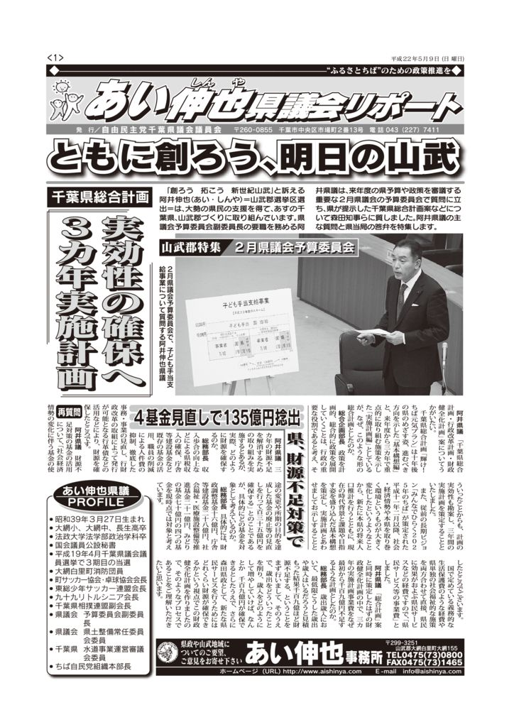 2010.05ai_shinyaのサムネイル
