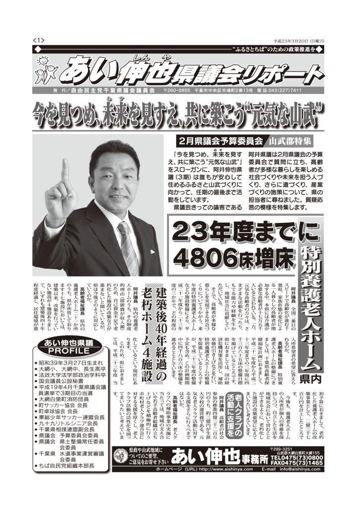 2011.03ai_shinyaのサムネイル
