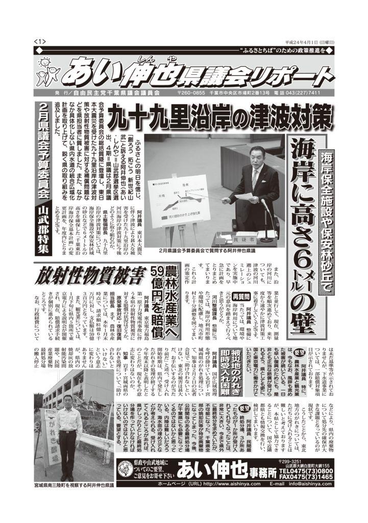 2012.04 ai_shinyaのサムネイル